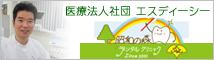 昭和の森デンタルクリニック