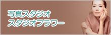 スタジオフラワー有限会社藤谷勝志写真事務所