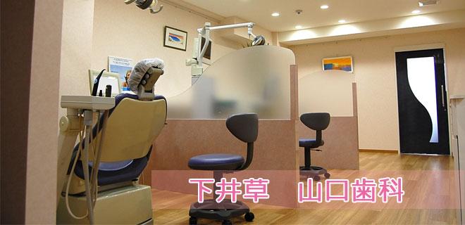 下井草 山口歯科