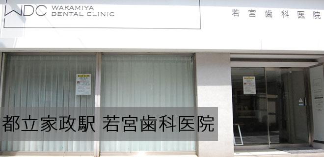 都立家政 若宮歯科医院