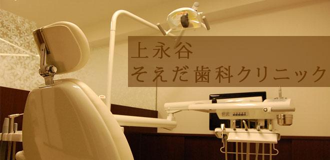 上永谷 そえだ歯科クリニック