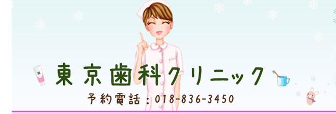 東京歯科クリニック