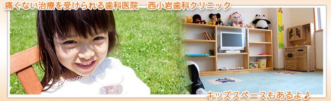 江戸川区 西小岩歯科クリニック