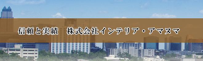 青山 内装工事 インテリア・アマヌマ