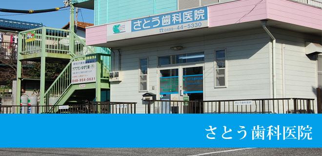 松原団地 さとう歯科医院