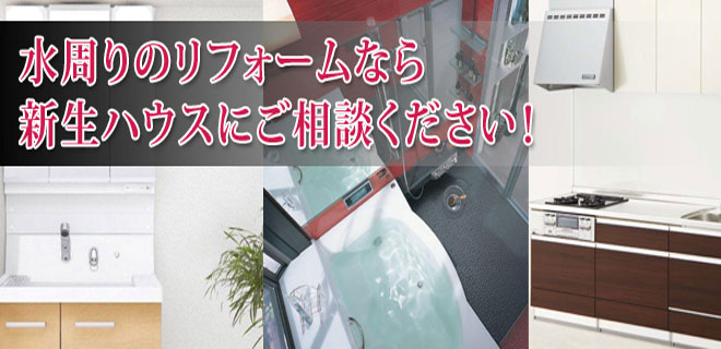 東京都 リフォーム 新生ハウス