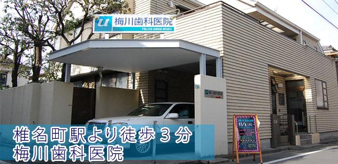 椎名町 梅川歯科医院