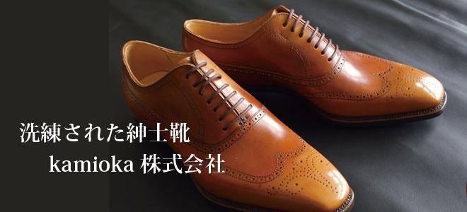 南青山 kamioka株式会社