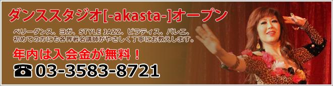赤坂 ダンススタジオ アカスタ