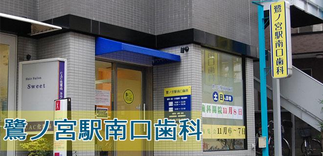 鷺ノ宮駅南口歯科