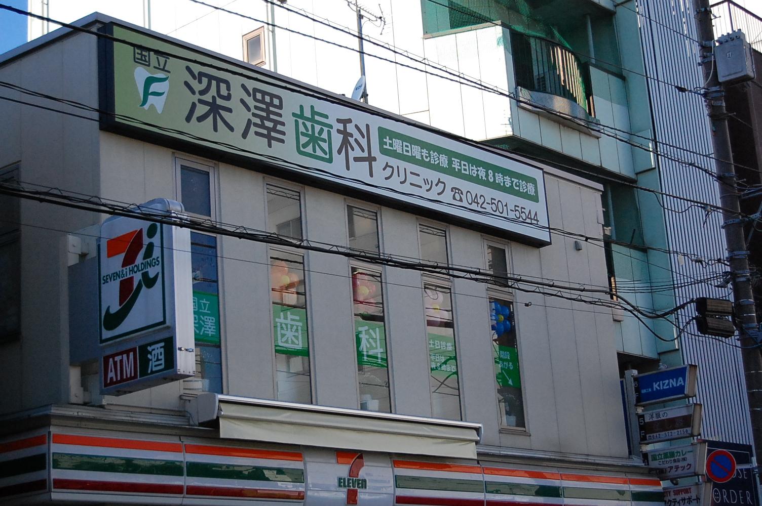 国立市 国立深澤歯科クリニック