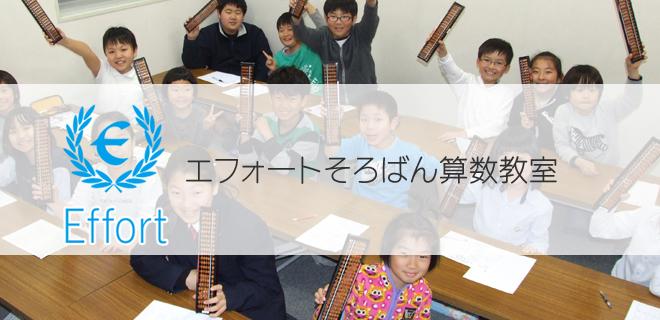 港区 そろばん教室 赤坂