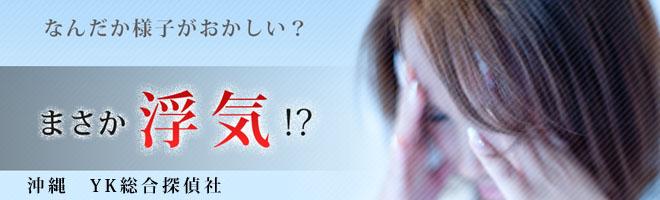 沖縄 浮気調査 YK総合探偵社