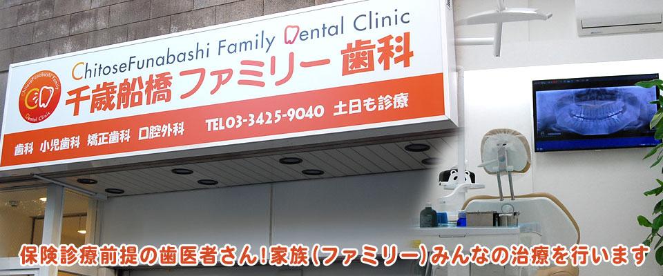 千歳船橋ファミリー歯科