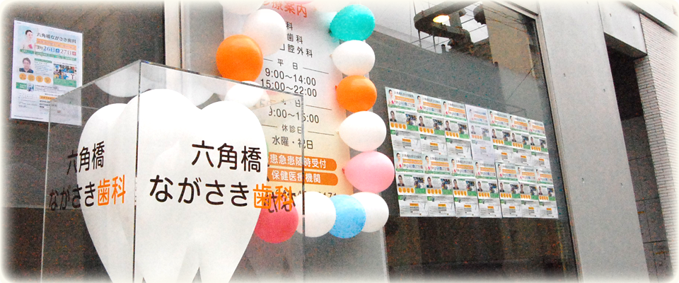 横浜市 六角橋ながさき歯科