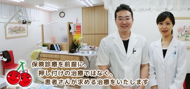 医療法人社団清桜会 清瀬さくらんぼ歯科