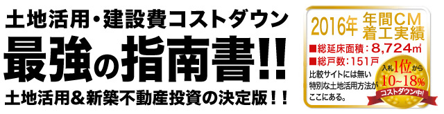 株式会社土地活用 板橋区