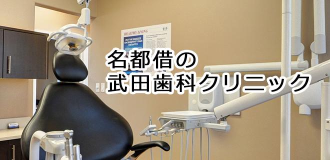 名都借 武田歯科クリニック